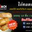 ไก่ทอดสอดไส้แฮมมายองเนส อร่อย!! thumbnail 1