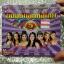 VCD คาราโอเกะ 28 เพลง ต้นฉบับลูกทุ่งไทย 5 /rose. thumbnail 1