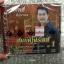 CD 4s ทศพล หิมพานต์ ชุด สมบัติโฟร์เอส 1 thumbnail 1
