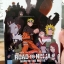 dvd rose นารูโตะ เดอะมูฟวี พลิกมิติผ่าวิถีนินจา / naruto thumbnail 1