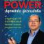 Unlock Your Power : ปลุกพลังใจ สู่ความสำเร็จ thumbnail 1