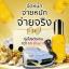 🍋 Oradol Serum 🍋 G9 Essece Booster Repair Serum 🍋 เซรั่มเสาวรสสีทอง 🍋 นำเข้าจากฝรั่งเศส ลิขสิทธิ์หนึ่งเดียวในไทย ขนาด 10 ml thumbnail 62