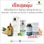 นาโนเวช สูตร Extra + Biotin + นาโนเวช แชมพู thumbnail 1