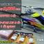 ฮ.ไฟฟ้า UCUS รุ่น TAILWIND 450 ชุด KIT พร้อม SERVO thumbnail 1