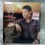MP3 มนต์แคน แก่นคูน จากใจให้แฟน รวม 50 เพลงดัง thumbnail 1