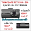 Set หน้า-หลัง ราคาประหยัด Thinkware X330 + Thinkware F50 พร้อมสายทำงานขณะจอด thumbnail 2