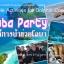 Scuba party Thailand ปาร์ตี้ทางน้ำ ปาร์ตี้ดำน้ำ thumbnail 1