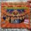 cd rose 28 เพลง ต้นฉบับลูกทุ่งไทย 3 thumbnail 1