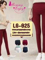กางเกงสกินนี่คนท้อง ขายาว สีแดงไวน์ มีสายปรับขนาดตามอายุครรภ์ M,L,XL,XXL