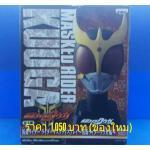 1/2 Masked Rider Display - Masked Rider Kuuga