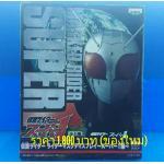 1/2 Masked Rider Display - Masked Rider Super 1