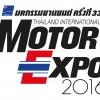THINKWARE THAILAND ได้รับเกียรติร่วมงาน MOTOR EXPO 2016 มาชมบรรยากาศในงานกันครับ