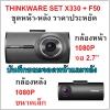 Set หน้า-หลัง ราคาประหยัด Thinkware X330 + Thinkware F50 พร้อมสายทำงานขณะจอด