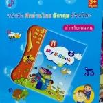 E- BOOK สอนภาษาไทย- อังกฤษ