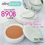Soul Skin Mineral CC Air Cushion 8 in 1 (แพ๊คคู่) No. 22 ผิวสองสี - ดำแดง