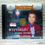 CD ก้านแก้ว สุพรรณ - ดาวจรัสแสง แม่ไม้เพลงไทย/คาเธย์.