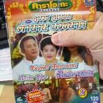 cd+vcd ms คู่บวช คู่เบียด ชุด 2 ตอน ตำนาน บวชนาค ขวัญจิตร ศรีประจันทร์ ช้างเผือก เชือกไทย ศุภโชค ชูชนะ