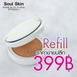 Soul Skin Mineral CC Air Cushion 8 in 1 (รีฟิล) No. 21 ผิวขาว - ขาวอมชมพู
