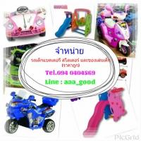 ร้านklongdancartoys (รถเด็กแบตเตอรี่ ราคาถูก)