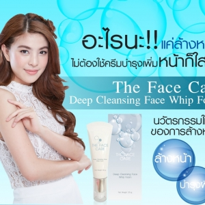 DEEP CLEANSING FACE WHIP FOAM 15 g