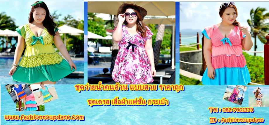 ชุดว่ายน้ำคนอ้วน แบบสวย ราคาถูก Update