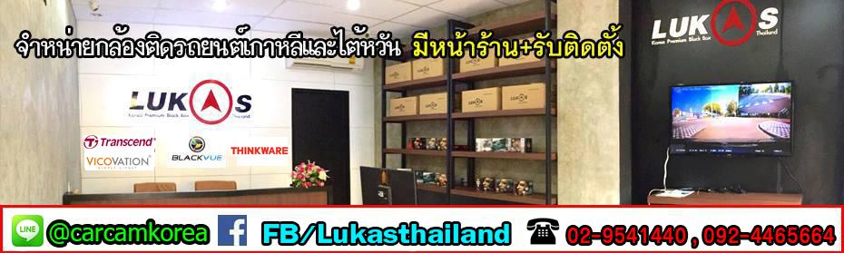 LUKAS & BLACKVUE THAILAND