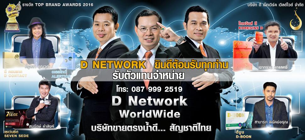 ดีเน็ทเวิร์คช็อปไทยแลนด์