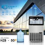 เครื่องผลิตน้ำแข็งขนาดใหญ่ HZB-50P (ใช้น้ำจากถัง)