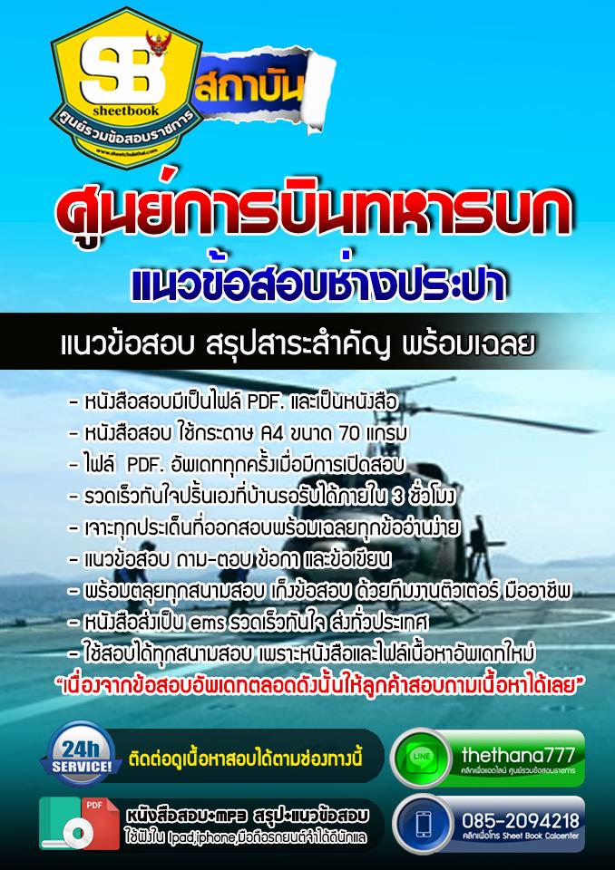 แนวข้อสอบช่างประปา ศูนย์การบินทหารบก