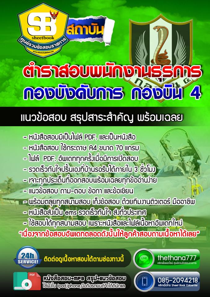 แนวข้อสอบพนักงานธุรการ กองบังคับการ กองบิน 4
