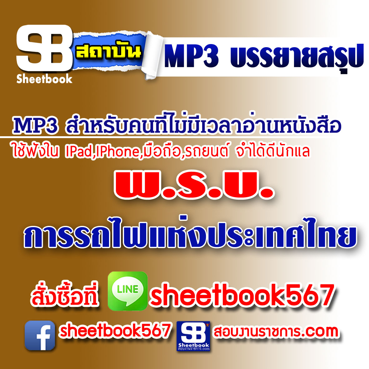 P041 - พรบ.การรถไฟแห่งประเทศไทย