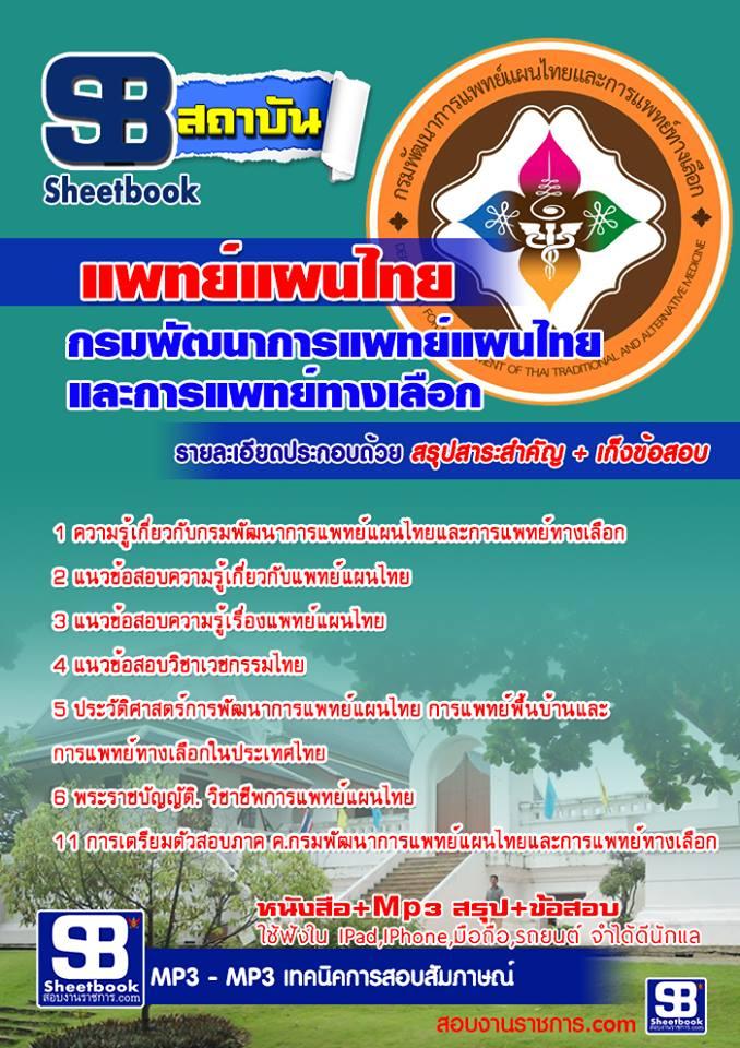 หนังสือสอบ แพทย์แผนไทย กรมพัฒนาการแพทย์แผนไทยและการแพทย์ทางเลือก