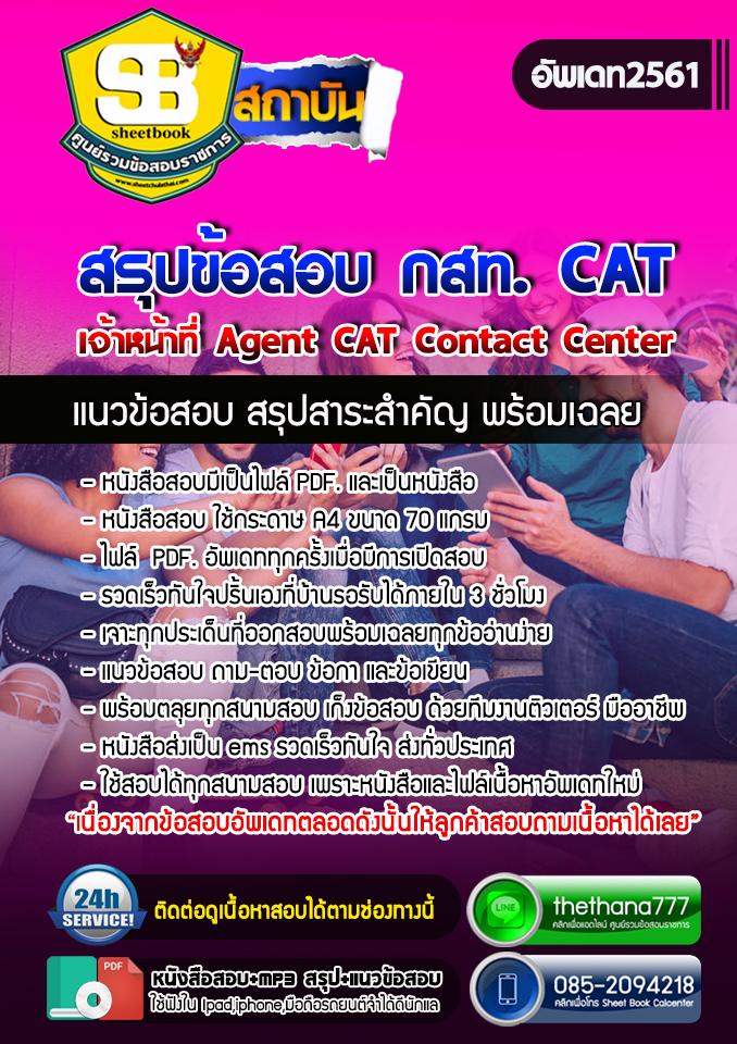 [[สรุป]]แนวข้อสอบ เจ้าหน้าที่ Agent CAT Contact Center กสท. CAT