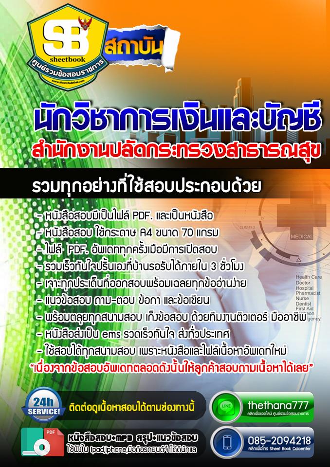 แนวข้อสอบนักวิชาการเงินและบัญชี สำนักงานปลัดกระทรวงสาธารณสุข