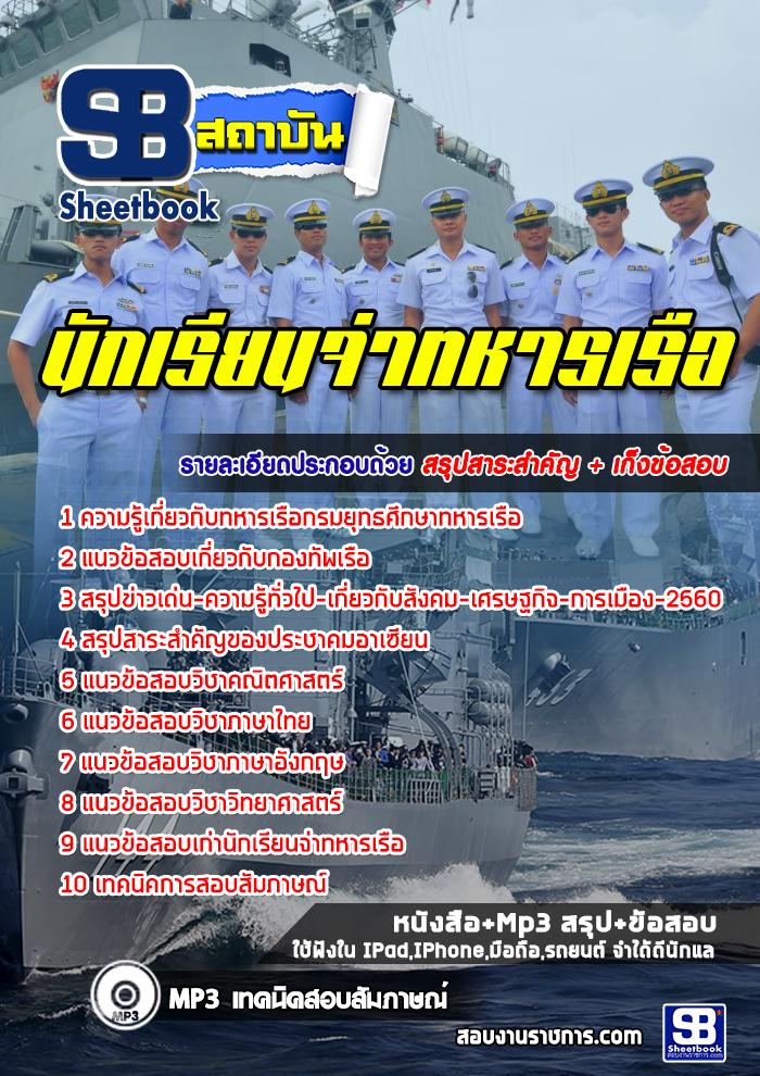 แนวข้อสอบ นักเรียนจ่าทหารเรือ - sheetbook
