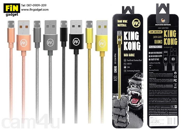 WK KingKong WDC-013