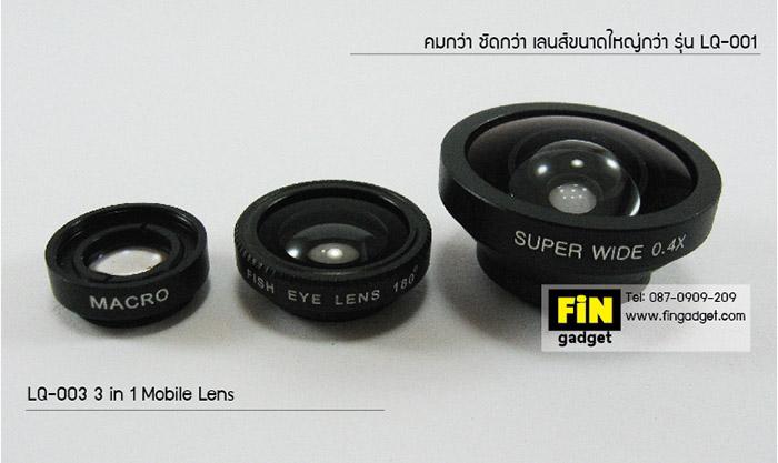 เลนส์ LQ-003