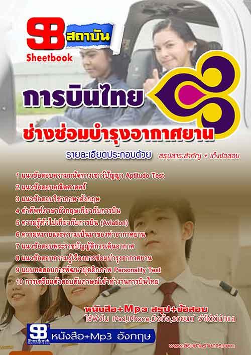 แนวข้อสอบ ช่างซ่อมบำรุงอากาศยาน บริษัท การบินไทย จำกัด (มหาชน)