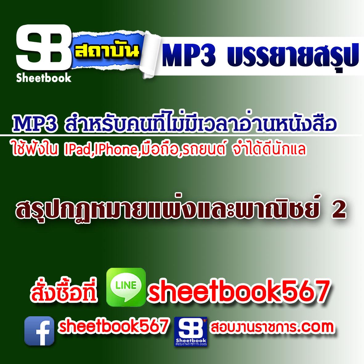P044 - สรุปกฎหมายแพ่งและพาณิชย์_2