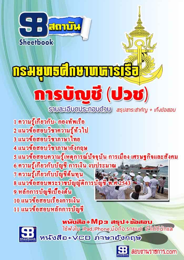 หนังสือสอบ การบัญชี (วุฒิ ปวช.) กรมยุทธศึกษากองทัพเรือ