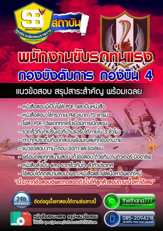 แนวข้อสอบพนักงานขับรถทุ่นแรง กองบังคับการ กองบิน 4