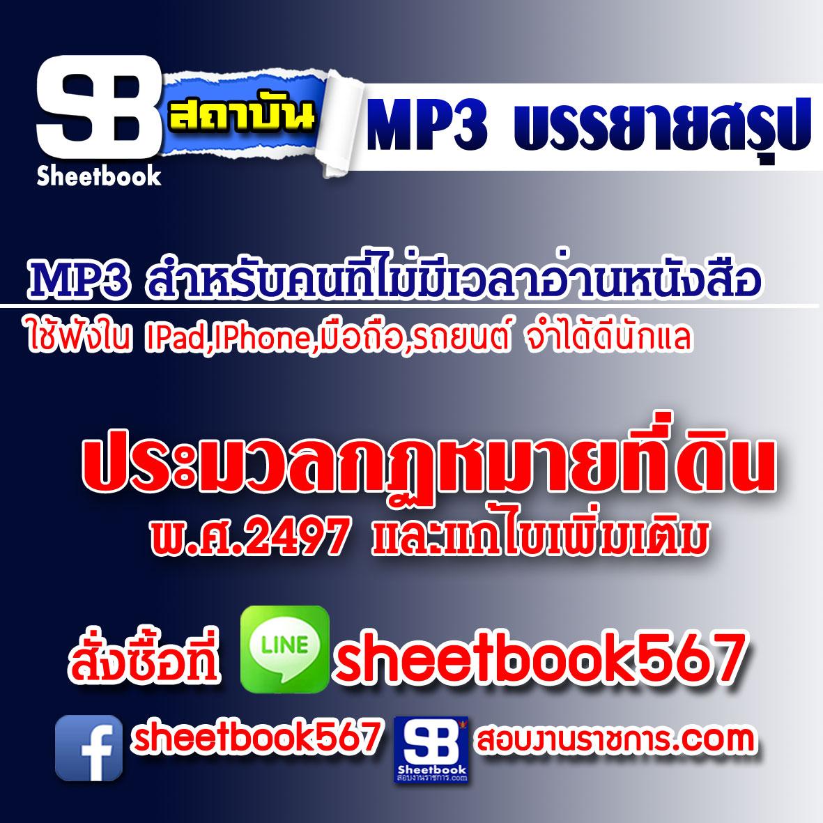 P036 - ประมวลกฎหมายที่ดิน พ.ศ.2497