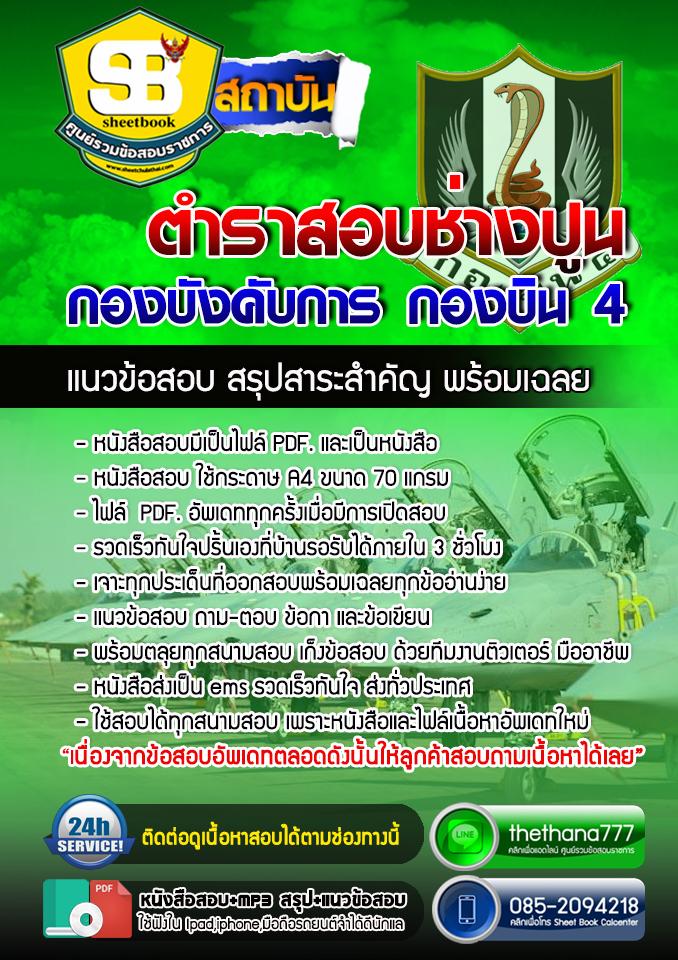 แนวข้อสอบช่างปูน กองบังคับการ กองบิน 4