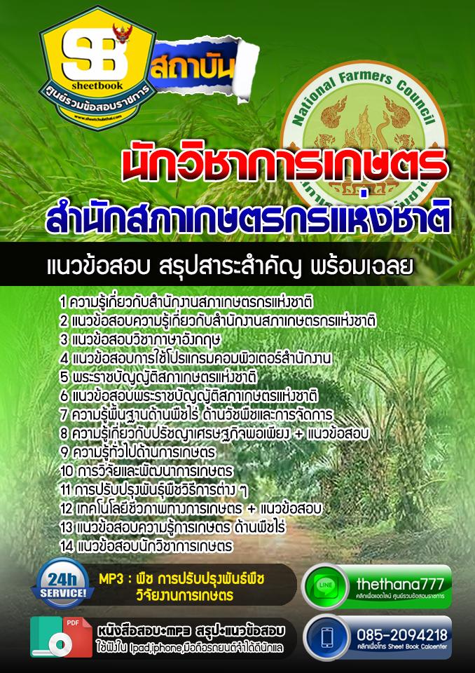 แนวข้อสอบนักวิชาการเกษตร สำนักงานสภาเกษตรกรแห่งชาติ