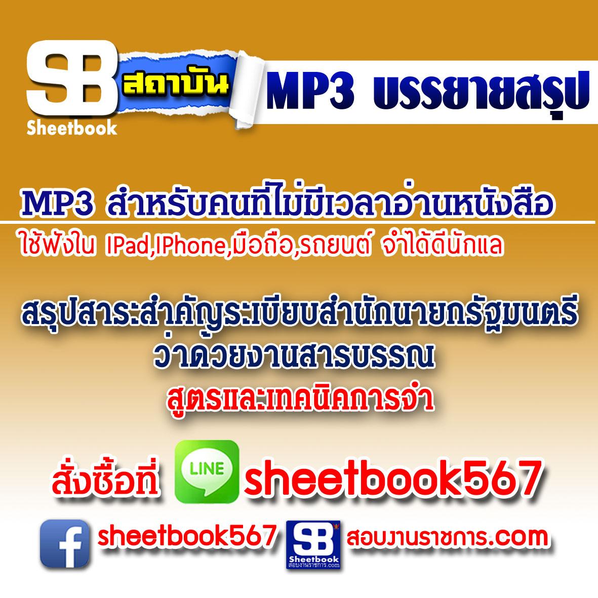 P020 - สรุปสาระสำคัญระเบียบสำนักนายกรัฐมนตรีว่าด้วยงานสารบรรณ _สูตรและเทคนิคการจำ
