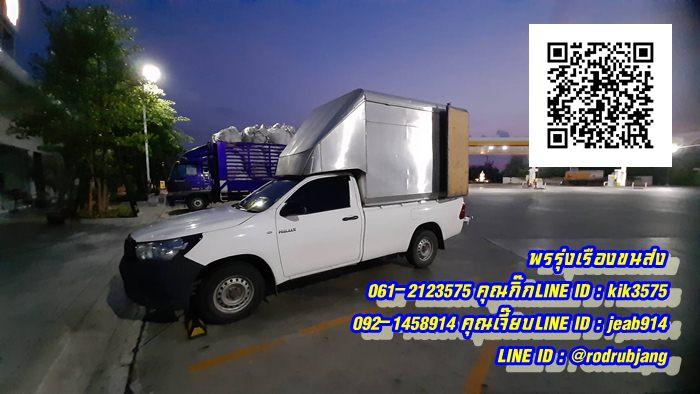 บริการรับส่งสินค้าทั่วประเทศ ทั้งในเขตกรุงเทพฯ-ปริมณฑล และต่างจังหวัดทั่วประเทศไทย อีสาน ยโสธร