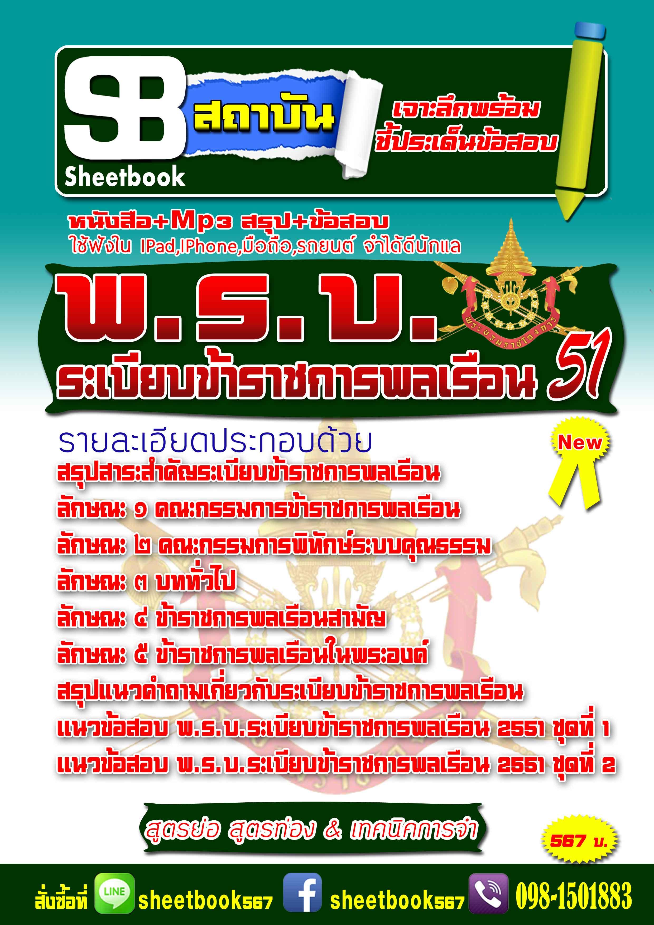 หนังสือ+Mp3 พ.ร.บ.ระเบียบข้าราชการพลเรือน 2551