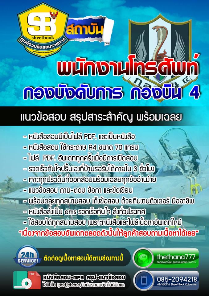 แนวข้อสอบพนักงานโทรศัพท์ กองบังคับการ กองบิน 4