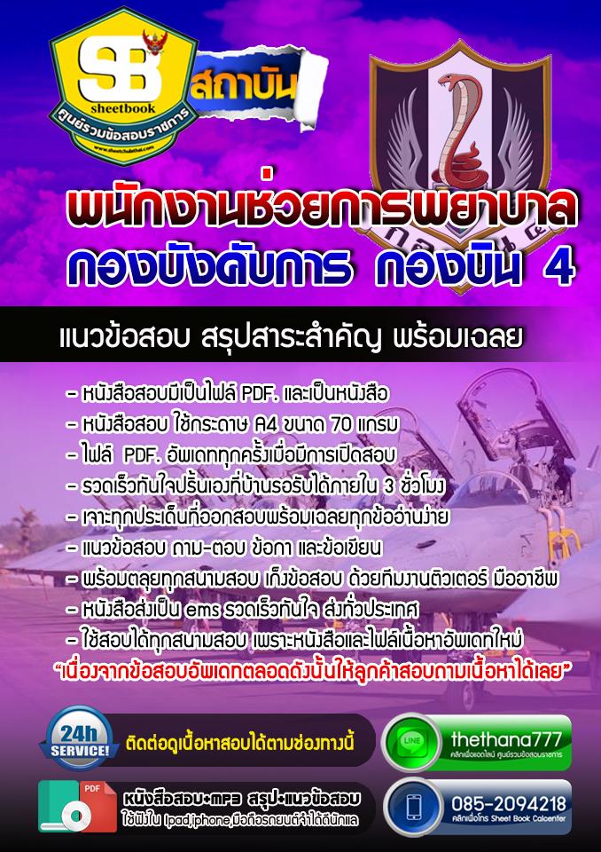 แนวข้อสอบพนักงานช่วยการพยาบาล กองบังคับการ กองบิน 4