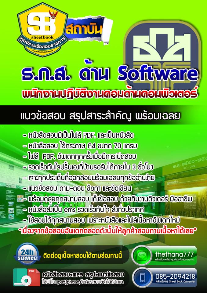 แนวข้อสอบพนักงานปฏิบัติงานคอมด้านคอมพิวเตอร์ Software ธ.ก.ส.